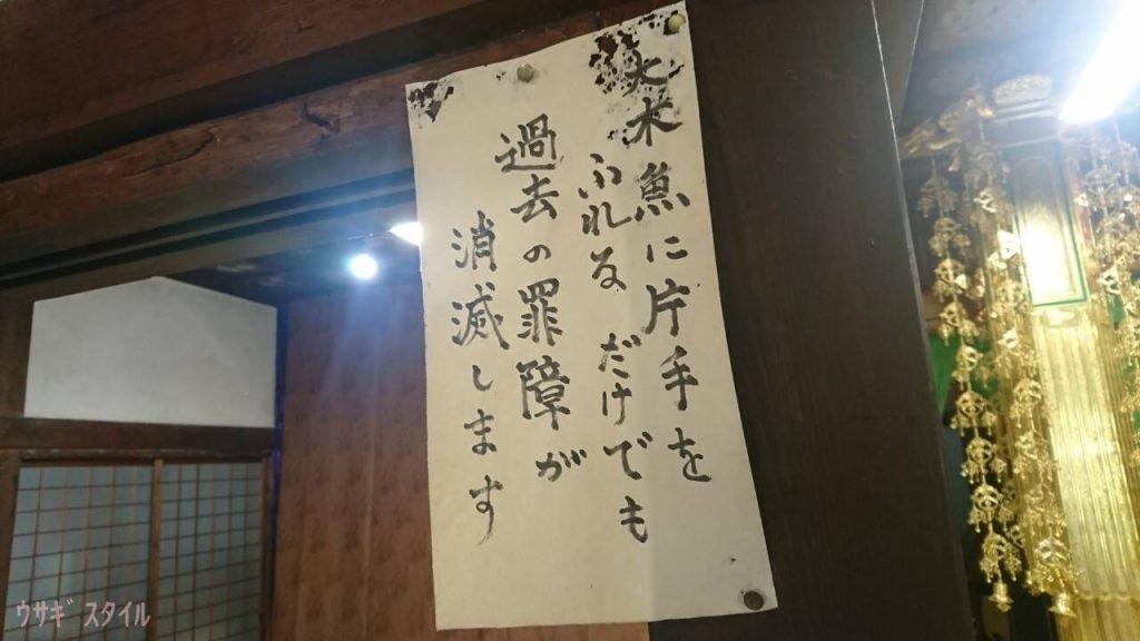 木魚に関する貼り紙